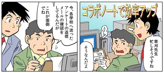 漫画コマ1