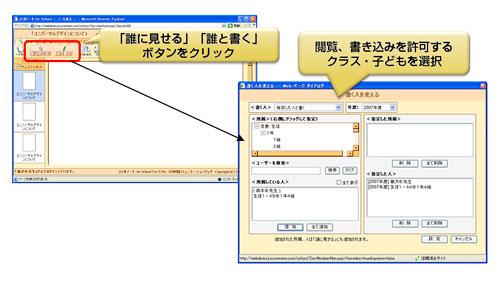 公開設定イメージ