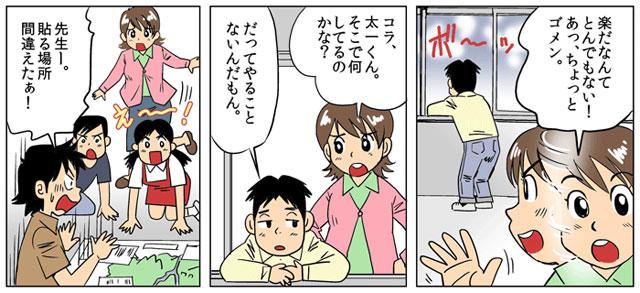 漫画コマ2
