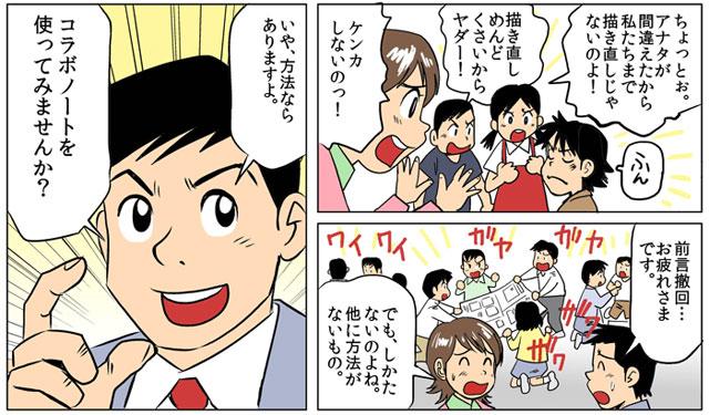 漫画コマ3