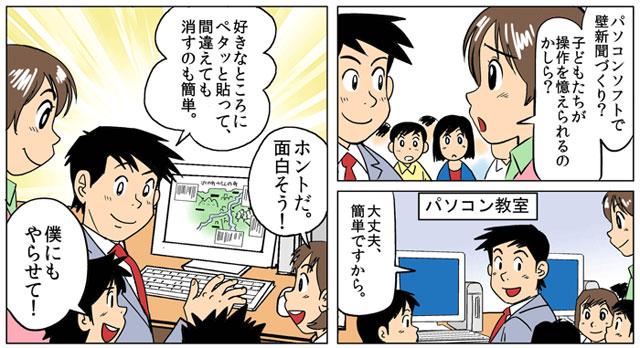 漫画コマ4