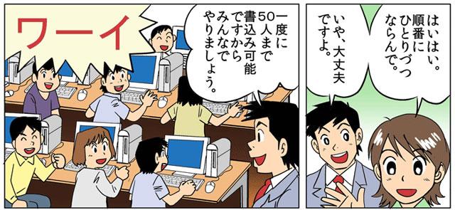 漫画コマ5