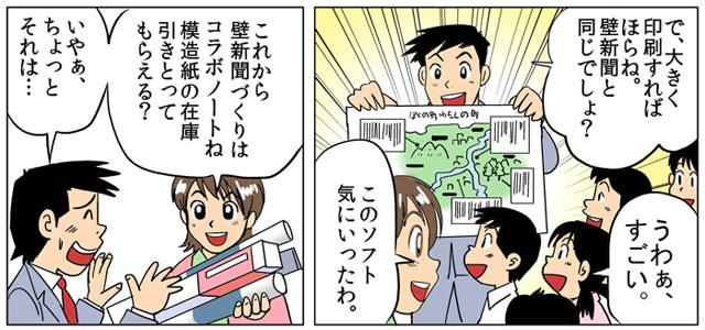 漫画コマ6