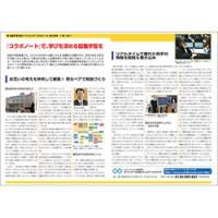 学習情報研究(2013年5月号)