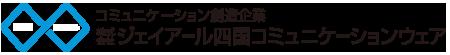 企業・教育用コミュニケーションツール/JR四国コムウェア