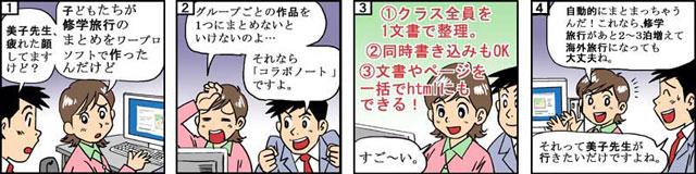 Schoolの4コマ漫画