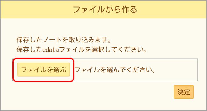 ファイルを選ぶ画面