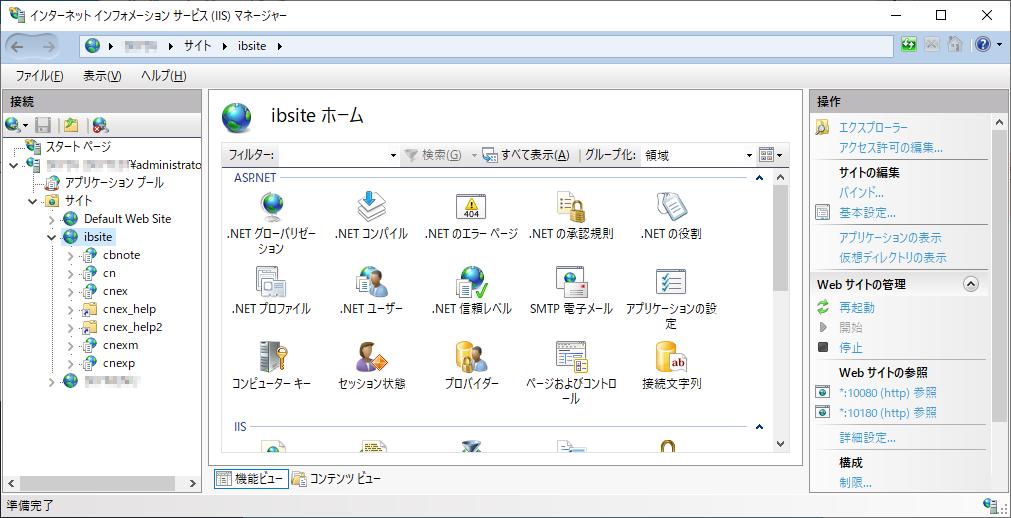 Windows管理ツール