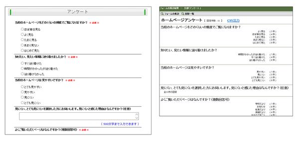 フォーム機能イメージ